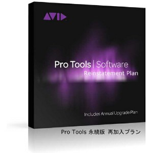 Avid Annual Upgrade Plan Reinstatement for Pro Tools アップグレード優待版 Win&Mac