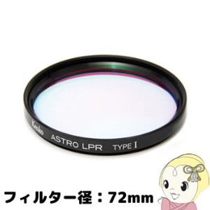 ケンコー レンズフィルター  ASTRO LPR Filter Type 1 72mm【smtb-k】【ky】【KK9N0D18P】