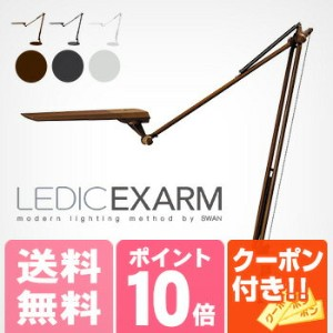 SWAN LEDICEXARM DIVA ARM LIGHT LEX-967