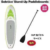 Solstice Stand-Up Paddleboards【Tonga】パドルサービス