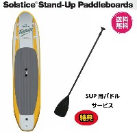 Solstice Stand-Up Paddleboards【Tahiti】パドルサービス