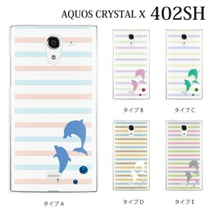AQUOS CRYSTAL X パステルボーダー柄 イルカ for SoftBank AQUOS CRYSTAL X 402SH【AQUOS CRYSTAL X カバー ケ-ス カバー 402sh...