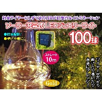 LED ソーラーライト 屋外 充電 ジュエリーライト 電球色 100球 イルミネーション ガーデン 光センサー内蔵 自動ON/OFF (ゆうパケットなら送料無料) crd