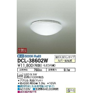 DCL-38602W DAIKO 小型シーリングライト [LED昼白色]