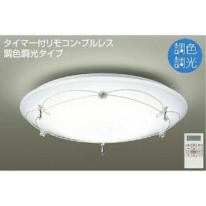 ☆DAIKO LED調色シーリング(LED内蔵) DCL39214