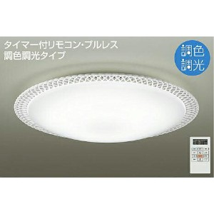 ☆DAIKO LED調色シーリング(LED内蔵) DCL40189