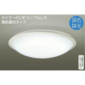 ☆DAIKO LED調色調光シーリング(LED内蔵) ~8畳 クイック取付式 DCL39438