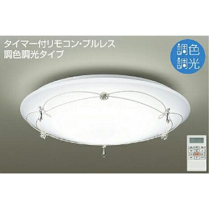 ☆DAIKO LED調色シーリング(LED内蔵) DCL39215