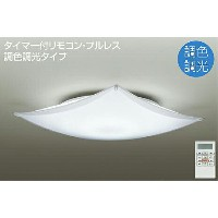 ☆DAIKO LED調色シーリング(LED内蔵) DCL39219