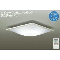 ☆DAIKO LED調色シーリング(LED内蔵) DCL38547