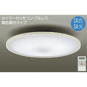 ☆DAIKO LED調色シーリング(LED内蔵) DCL39705