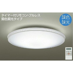 ☆DAIKO LED調色シーリング(LED内蔵) DCL39686