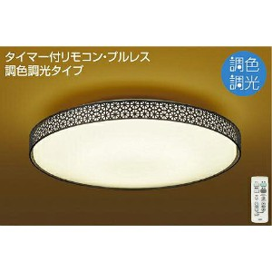 ☆DAIKO LED和風調色シーリング(LED内蔵) DCL39279