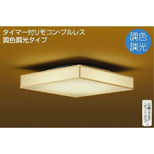 ◎DAIKO LED調色シーリング(LED内蔵) DCL-39731