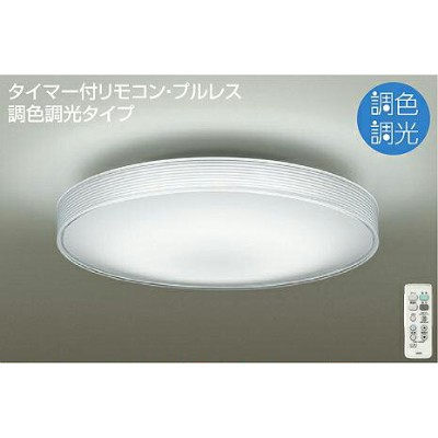 ◎DAIKO LED調色シーリング(LED内蔵) DCL-39716