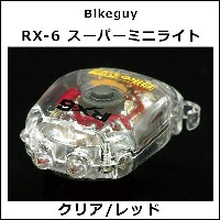 Bikeguy RX-6 スーパーミニライト クリア/レッド 自転車 ライト リアライト