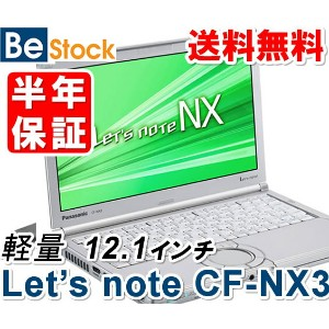 【1000円クーポン使えます!】中古ノートパソコンPanasonic Let's note NX3 CF-NX3 CF-NX3EDKCS 【中古】 Panasonic Let's note NX3 中古ノートパソコンCore i5 Win7 Pro Panasonic Let's note NX3 中古ノートパソコンCore i5 Win7 Pro