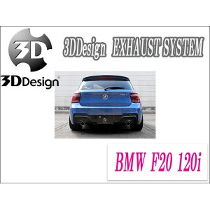 [3DDesign]BMW F20 120i(N13B16A)用マフラー