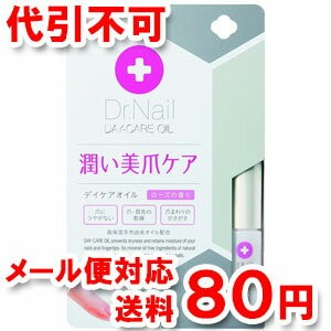 Dr.Nail DAY-CARE OIL 6mL ドクターネイル デイケアオイル ゆうメール送料80円