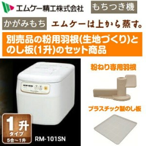 (RM-101SN)【限定セット品:粉用羽根付き】エムケー精工 マイコンもちつき機(餅つき機・餅つき器)かがみもち(1升タイプ)【RCP】MK RM-101SN+(粉用羽根1のし板1)