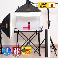 LS DECO 商品撮影ライト H1L コンプリートセット(23306)日本製電源ユニット 撮影用ライト 撮影台 背景の4点セット 写真撮影 小物撮影 料理撮影におすすめ 商品撮影 セット 撮影照明...