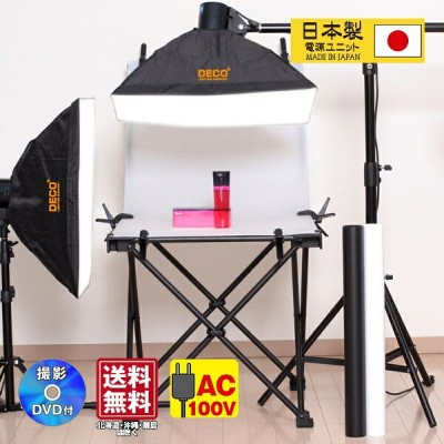 LS DECO 商品撮影ライト H1L コンプリートセット(23306)日本製電源ユニット 撮影用ライト 撮影ライト テクニック 商品 デジカメ 動画撮影 売上アップ おすすめ【撮影機材】