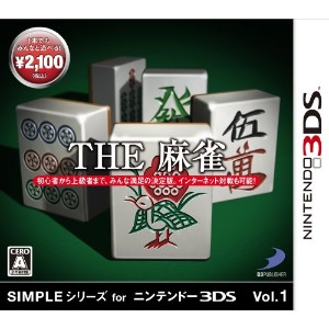 SIMPLEシリーズ for ニンテンドー 3DS Vol.1 THE 麻雀 - 3DS