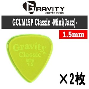 【2枚セット】GRAVITY GUITAR PICKS GCLM15P Classic -Mini(Jazz)- [1.5mm/Fluorescent Green] アクリル ピック