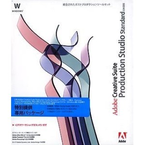 Adobe Production Studio Standard 日本語版 Windows版 アップグレード版 Premium Pro/After Effects/Photoshop