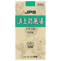 【第2類医薬品】JPS清上防風湯エキス錠N 260錠 ×5