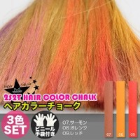 [2S2T HAIR COLOR CHALK] ヘアチョーク 3色セット(#07,#08,#09)