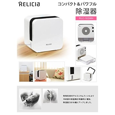 RELICIA コンパクト除湿機 小型 除湿機 除湿器 RLC-102WH