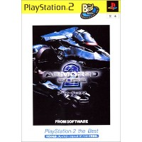 アーマード・コア2 PlayStation 2 the Best