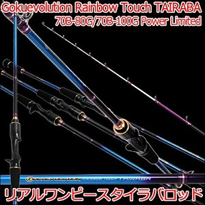 リアルワンピースタイラバロッド Gokuevolution Rainbow Touch TAIRABA Power Limited 70B-80G (90268-80)