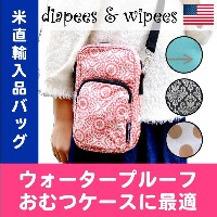Diapees&Wipees ダイピーズワイピーズ アメリカ発のバッグとしても使えるおむつケース