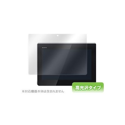 OverLay Brilliant for Xperia Tablet S 光沢 液晶 保護 シート フィルム OBSGPT12