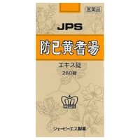 【第2類医薬品】JPS防已黄耆湯エキス錠N 260錠 ×5