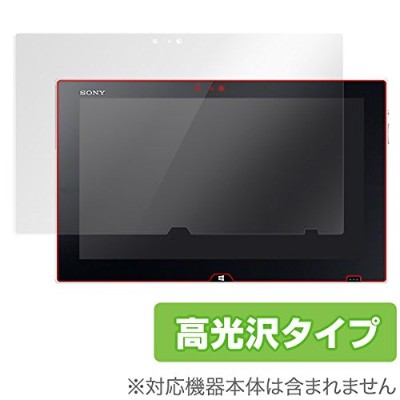OverLay Brilliant for VAIO Tap 11 光沢 液晶 保護 シート フィルム OBVAIOT11/2