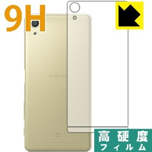 9H高硬度【光沢】保護フィルム Xperia X Performance (背面のみ)