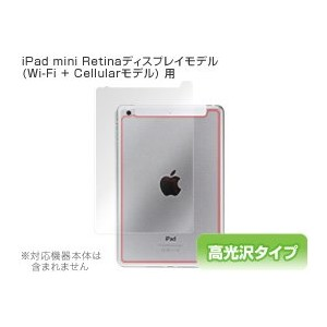OverLay Brilliant for iPad mini 3 / iPad mini Retinaディスプレイ / iPad mini(第1世代) (Wi-Fi + Cellularモデル)...