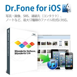 Wondershare Dr.Fone for iOS(Mac版) mac iPhone iPad iPod Touch データ復元ソフトiPhone 6S/6s PLUSに対応 iphone連絡先...