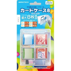 GAMETECH 3DS/DS用カードケース カードケース8(クリア)