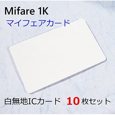 Mifare 1K マイフェアカード 白無地ICカード 10枚セット