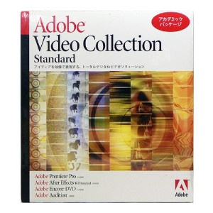 Adobe Video Collection Standard 1.0 日本語版 for Windows アカデミックパッケージ