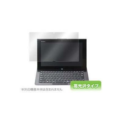 OverLay Brilliant for VAIO Duo 11 光沢 液晶 保護 シート フィルム OBSVD11