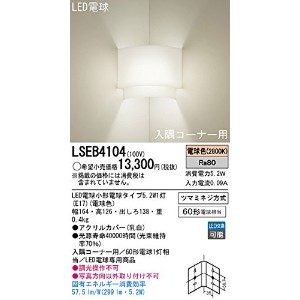 Panasonic(パナソニック電工) 【工事必要】 LED入隅コーナー用ブラケット EVERLEDS LSEB4104