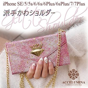【グリッターショルダーケース】iPhone8 iPhone8 Plus iPhone7 iPhone7 Plus iPhone SE iPhone5s iPhone5 iPhone6s ケース...