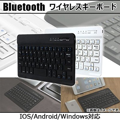 AP ワイヤレスキーボード Bluetooth 充電式 コンパクトスリム IOS/Android/Windows ホワイト AP-TH334-WH