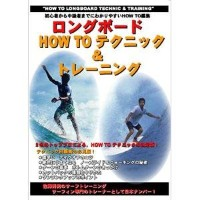 How to Longboard Technipue & Training (ロングボードHOW TO テクニック&トレーニング) 初心者から中級者向け、ロングボード上達! HOW TO DVD