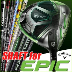 Callaway Custom Built Shafts for GBB Epic with Shaft Adapter【ゴルフ 特注/オーダーメイド>特注-シャフト】